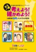 いばらき防犯ハンドブック2015