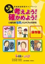 いばらき防犯ハンドブック2015 デジタルブック