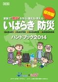 いばらき防災ハンドブック2014