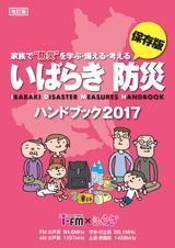 いばらき防災ハンドブック2017 デジタルブック