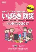 いばらき防災ハンドブック2017