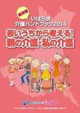 いばらき介護ハンドブック2014 デジタルブック
