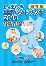 いばらき健康ハンドブック2016 デジタルブック