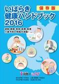 茨城放送 いばらき健康ハンドブック2016