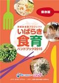 茨城放送食プロジェクト いばらき食育ハンドブック2015