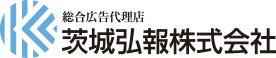 総合広告代理店 茨城弘報株式会社