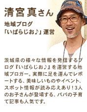 清宮真さん 地域ブログ「いばらじお♪」運営