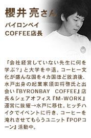 櫻井亮さん バイロンベイCOFFEE店長