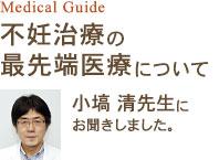不妊治療の最先端医療について 小塙 清先生にお聞きしました。