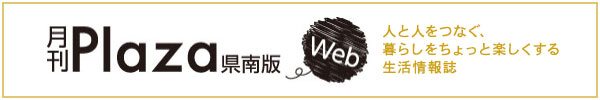 月刊Plaza県南版 公式webサイト 人と人をつなぐ、暮らしをちょっと楽しくする生活情報誌