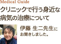 クリニックで行う身近な病気の治療について 伊藤 生二先生にお聞きしました。