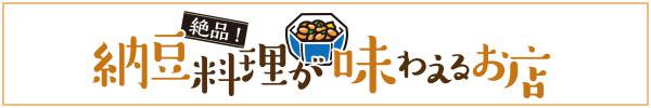 絶品! 納豆料理が味わえるお店