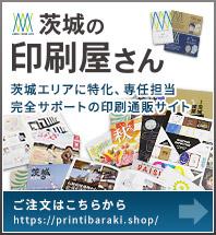 茨城の印刷屋さん 茨城エリアに特化、専任担当完全サポートの印刷通販サイト