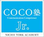 COCO塾Jr. Nichii York Academy