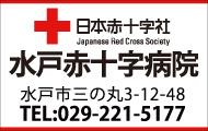 「日本赤十字社 水戸赤十字病院