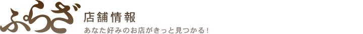 月刊ぷらざ 店舗情報 あなた好みのお店がきっと見つかる!