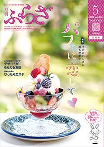 ぷらざ 2018年5月号