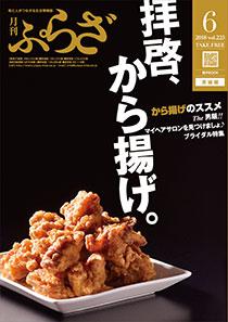ぷらざ 2018年6月号