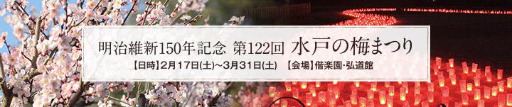 第122回 水戸の梅まつり 2月17日(土)~3月31日(土) 偕楽園・弘道館にて