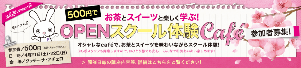 OPENスクール体験cafe開催!500円でお茶とスイーツと楽しく学ぶ 詳細はこちらをクリック