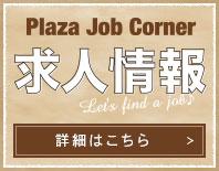 求人情報 (株)メディアクロス水戸 目指せ!広告・印刷・DM・販促スペシャリスト!