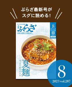 ぷらざ最新号をデジタルブックで読む