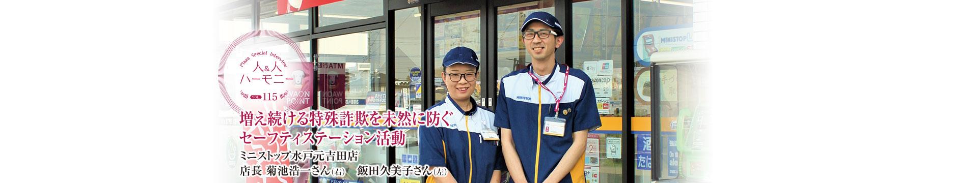 人&人ハーモニー リューシュブンカムラ 川澄 淳さん・信子さんご夫妻