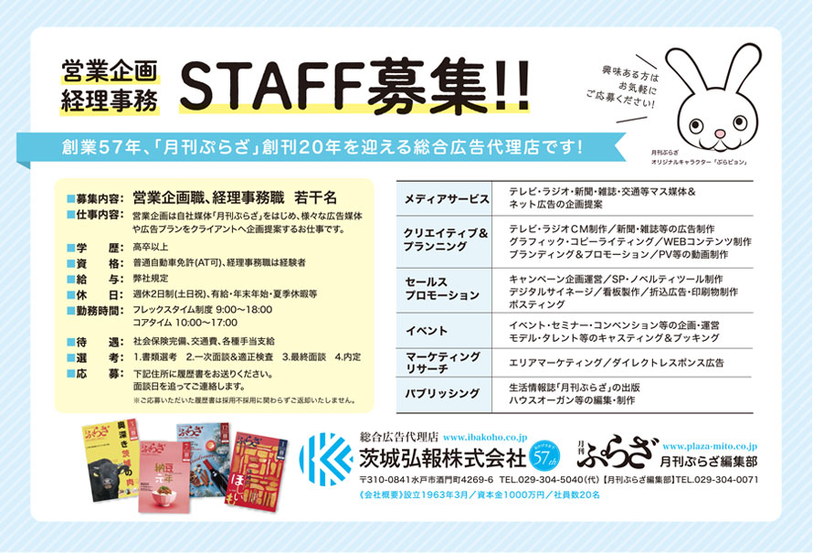 営業企画・経理事務 STAFF募集