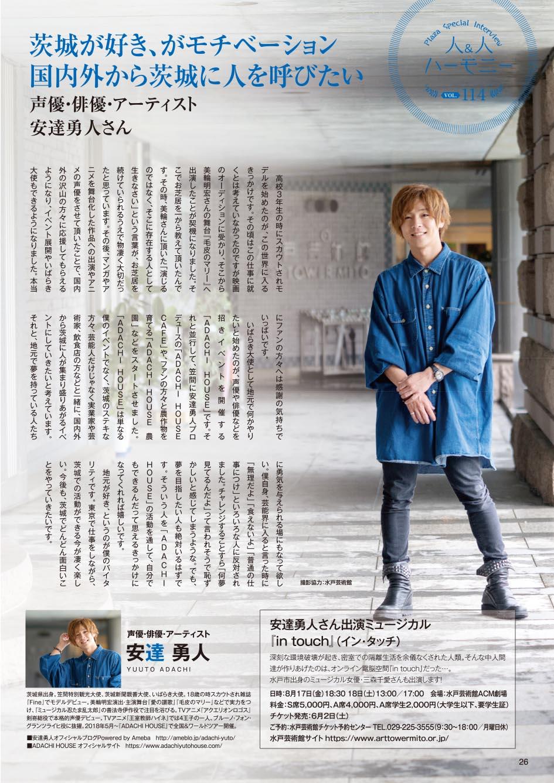 茨城が好き、がモチベーション 国内外から茨城に人を呼びたい 声優・俳優・アーティスト 安達 勇人さん