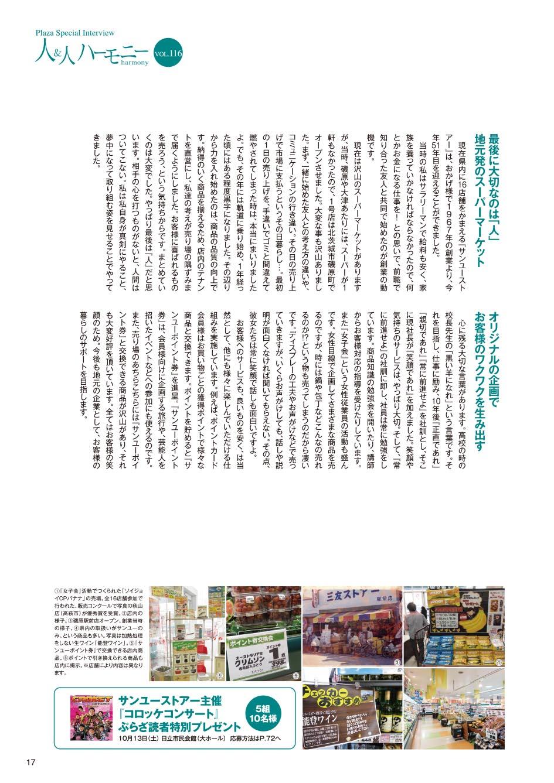 『お客様の喜びなくして我々の喜びなし』がスローガン。 地域の皆様の食文化を支えていく。 株式会社サンユーストアー 伊藤尚武さん