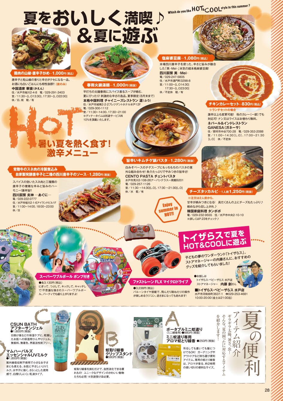 Which do you like HOT&COOL style in this summer ? アウトドアスタイル 暑い夏のアクティビティ