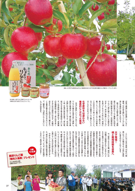 秋の奥久慈には 紅葉と温泉、袋田の滝 そして、美味しいりんごが 待っています 黒田 恭正さん(奥久慈りんご元祖  黒田りんご園 三代目)