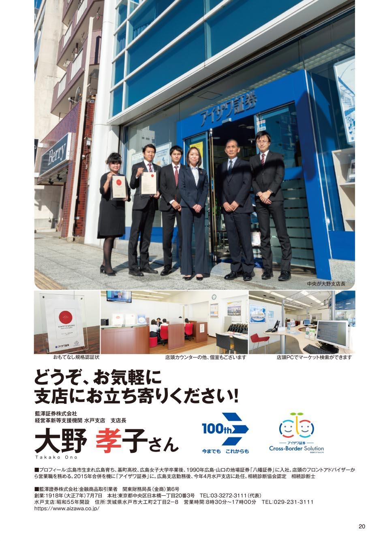 どうぞ、お気軽に支店にお立ち寄りください! 藍澤証券株式会社 支店長 大野孝子さん