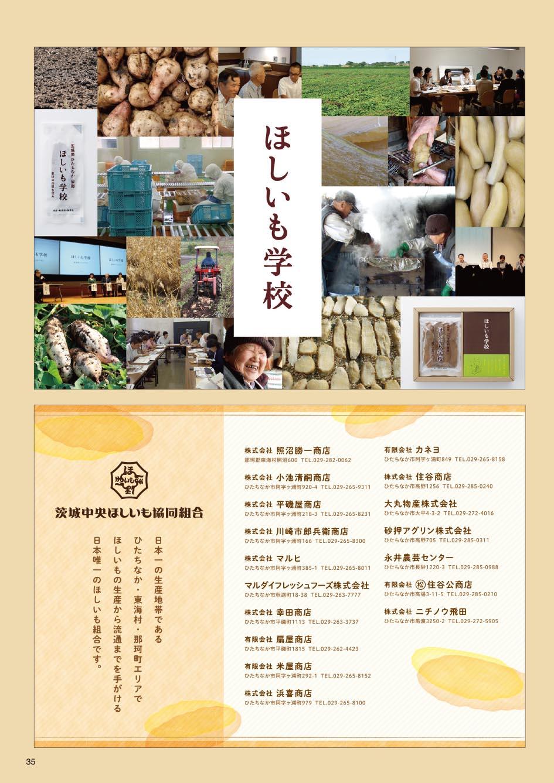 茨城のほしいもとの出会いから12年 世界を視野に、次のステージに向け歩んでいく グラフィックデザイナー 佐藤卓さん