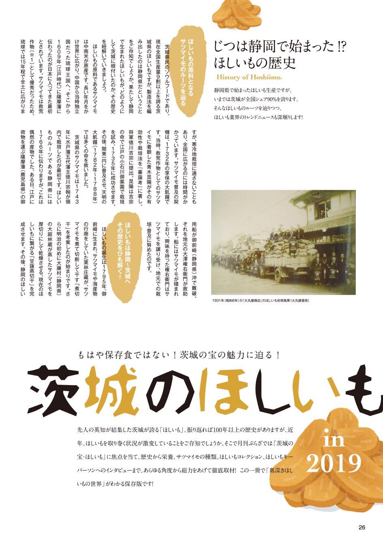 もはや保存食ではない!茨城の宝の魅力に迫る! 茨城のほしいもin2019