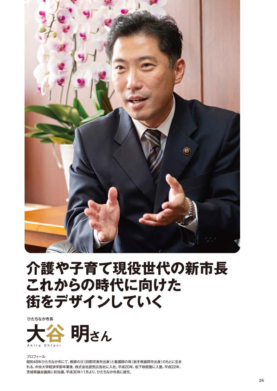 介護や子育て現役世代の新市長 これからの時代に向けた街をデザインしていく ひたちなか市長 大谷明さん