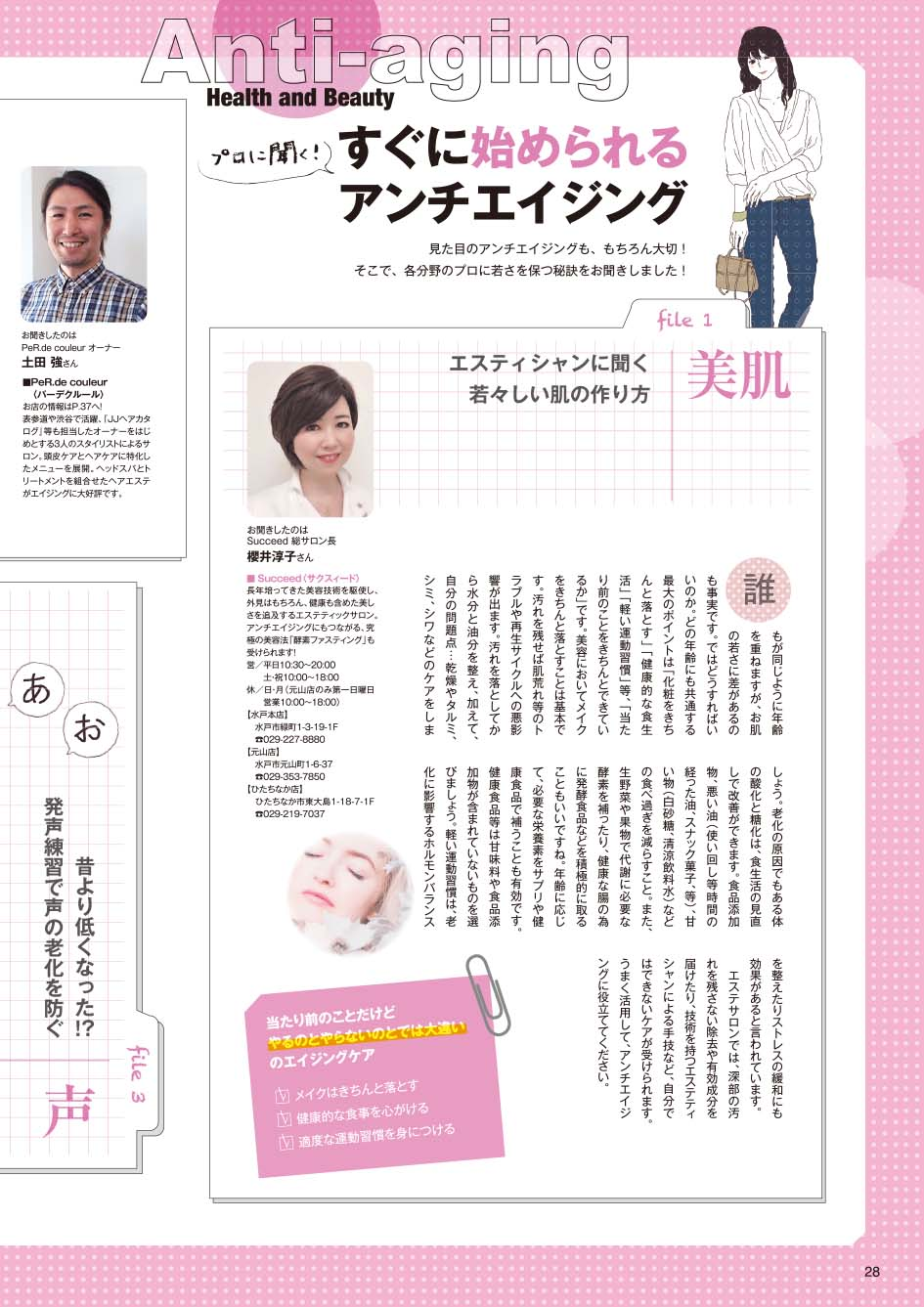 Health and Beauty Anti-aging 大人のためのアンチエイジング