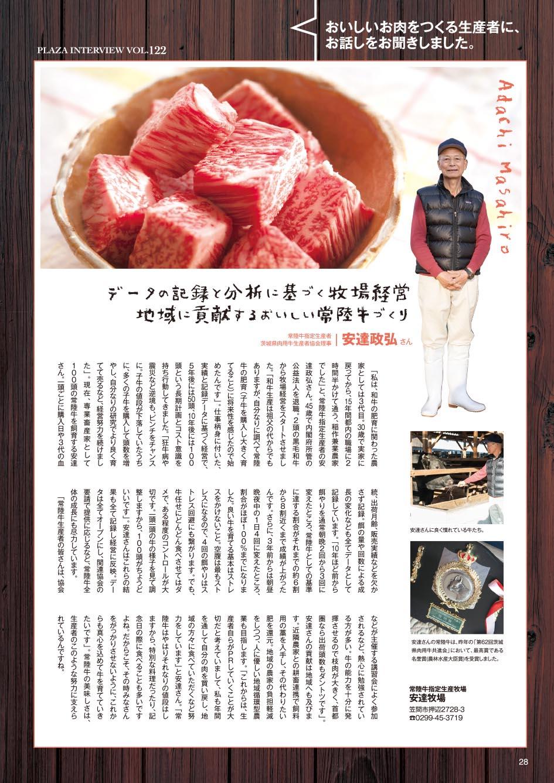 奥深き茨城の肉の魅力 いばらきの旨い肉