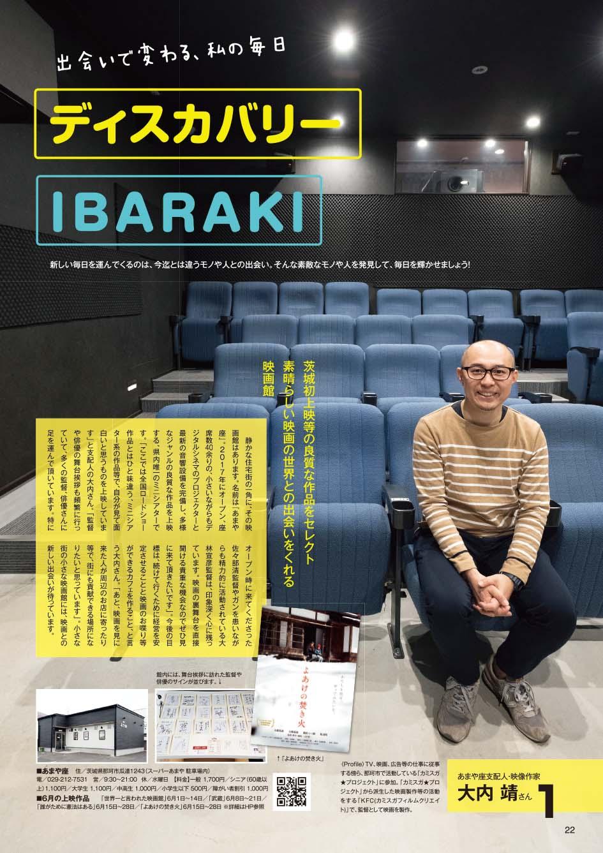 出会いで変わる、私の毎日 ディスカバリー IBARAKI