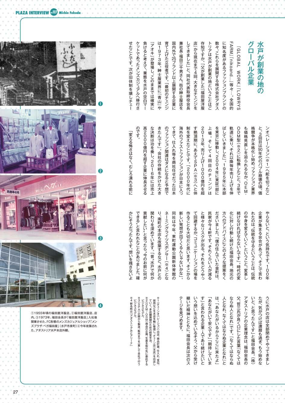 水戸が創業の地のグローバル企業 株式会社アダストリア 代表取締役会長兼社長 福田 三千男さん