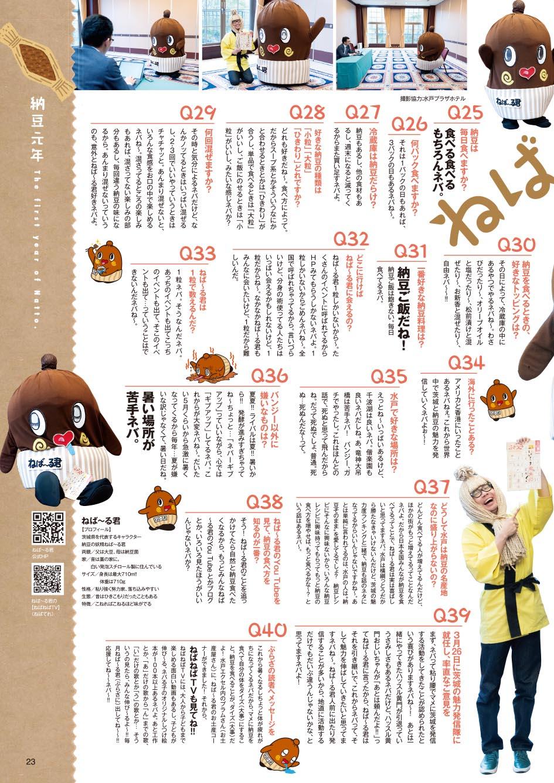 月刊ぷらざ7月号では2019年を「納豆元年」と位置付け、素晴らしき納豆の世界を取り上げます。 納豆元年