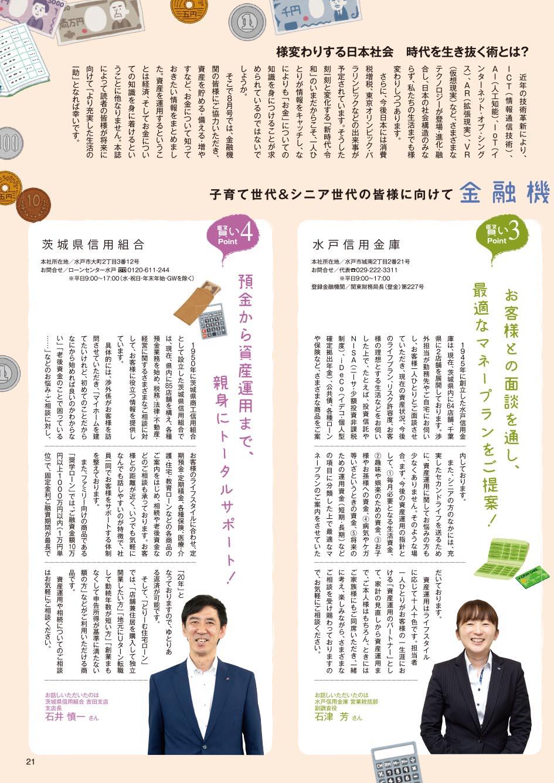 様変わりする日本社会 時代を生き抜く術とは? 今の時代だからこそ考えたい!賢いお金の話
