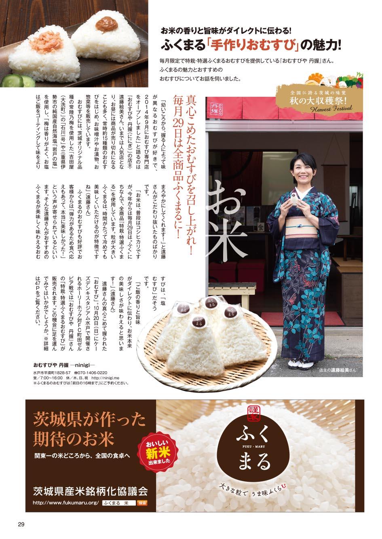 全国に誇る茨城の味覚 秋の大収穫祭!