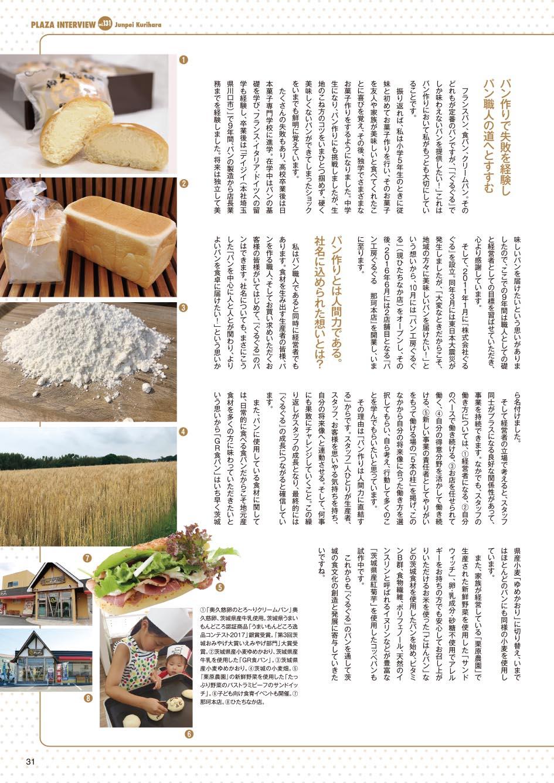 パン作りを通してお客様に幸せを届ける! 株式会社ぐるぐる代表取締役社長 栗原淳平さん