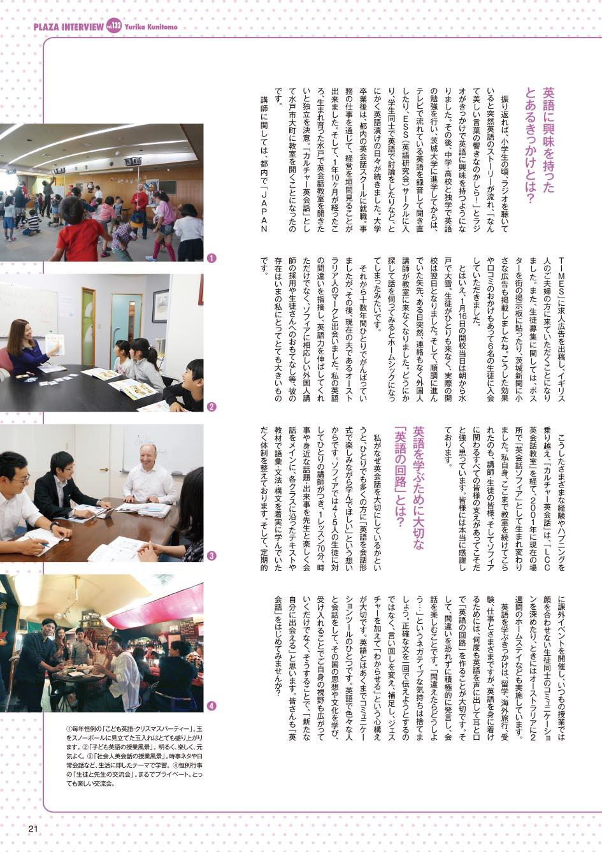 みなさんに支えられて今がある! 40年以上の実績を誇る英会話教室 英会話Sophia代表 国友百合香さん