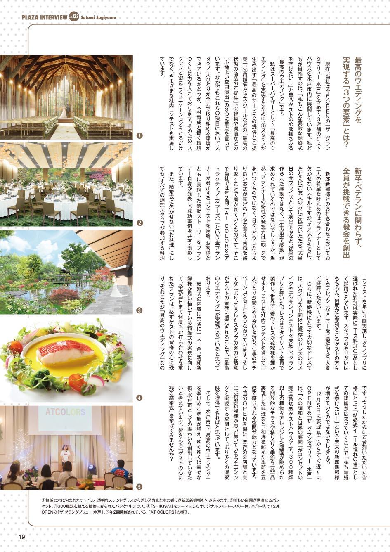 茨城県庁近くにゲストハウスがOPEN! 自然が調和した新空間で叶える「最高の結婚式」 株式会社アトラクティブ  事業戦略室室長兼スーパーバイザー 杉山悟美さん