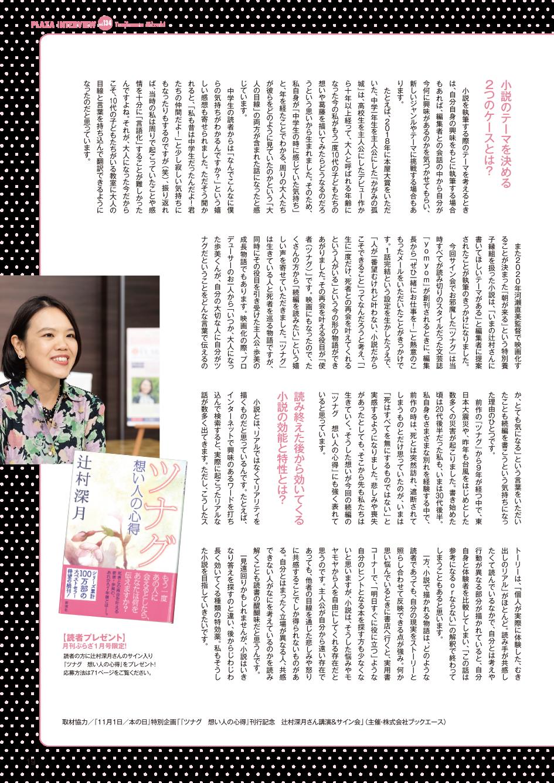 小説とはリアルではなく リアリティを描くもの 小説家 辻村深月さん