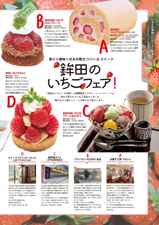 いちごの美味しいシーズン到来!鉾田のいちごフェア! 鉾田のいちご