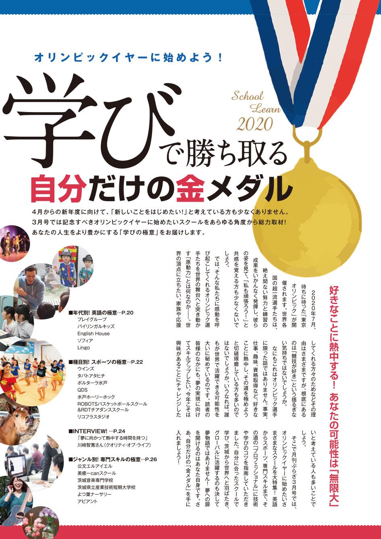 オリンピックイヤーに始めよう! 学びで勝ち取る自分だけの金メダル