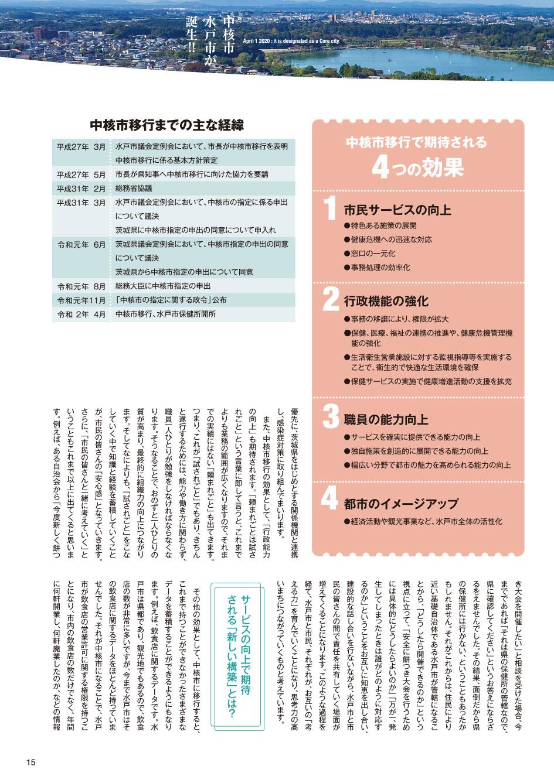 茨城県初!2020.4月1日 中核市水戸市が誕生!!